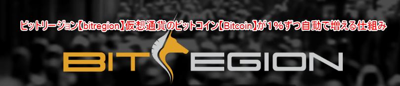 1日1%づつ増える夢のビットコイン投資(bitcoin)Bit Region(ビットリージョン)のリアル解説