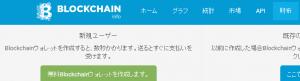 blockchain(ブロックチェーン)のフィッシングサイトが登場。