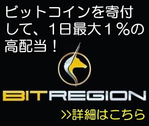 Bit Region(ビットリージョン)の登録方法