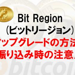 Bit Region(ビットリージョン)アップグレードの方法と振り込み時の注意点