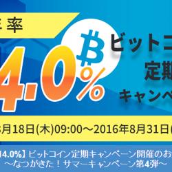 ビットフライヤー【年率14.0%】ビットコイン定期キャンペーン