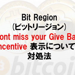 Bit Region(ビットリージョン)投資勉強会