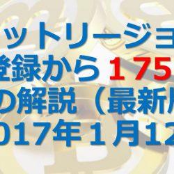 ビットリージョン【bitregion】仮想通貨のビットコイン175日目