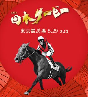 日本ダービー 2016