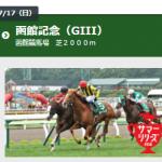 第52回 函館記念(GIII)