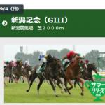 第52回 新潟記念(GIII)