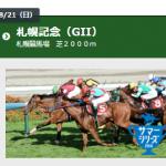 第52回 札幌記念(GII)