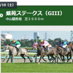 第1回紫苑ステークス(GIII)