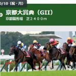 第51回 京都大賞典(GII)