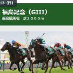 第52回 福島記念(GIII)2016