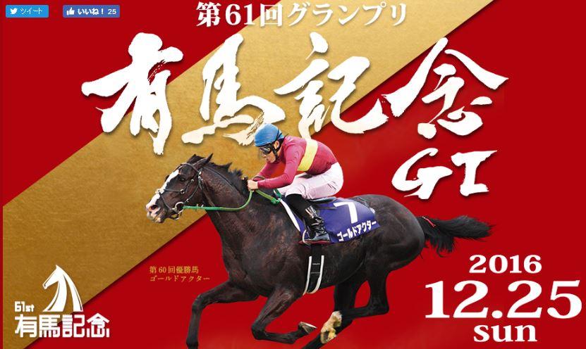 有馬記念2016