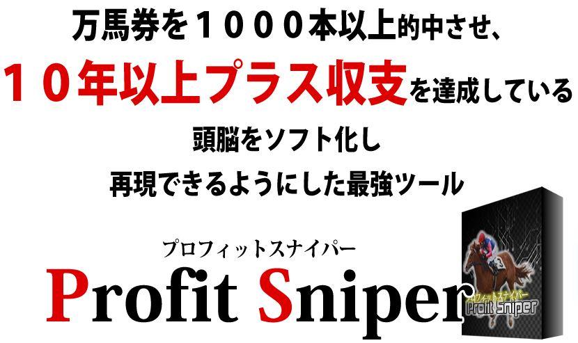 Profit Sniper