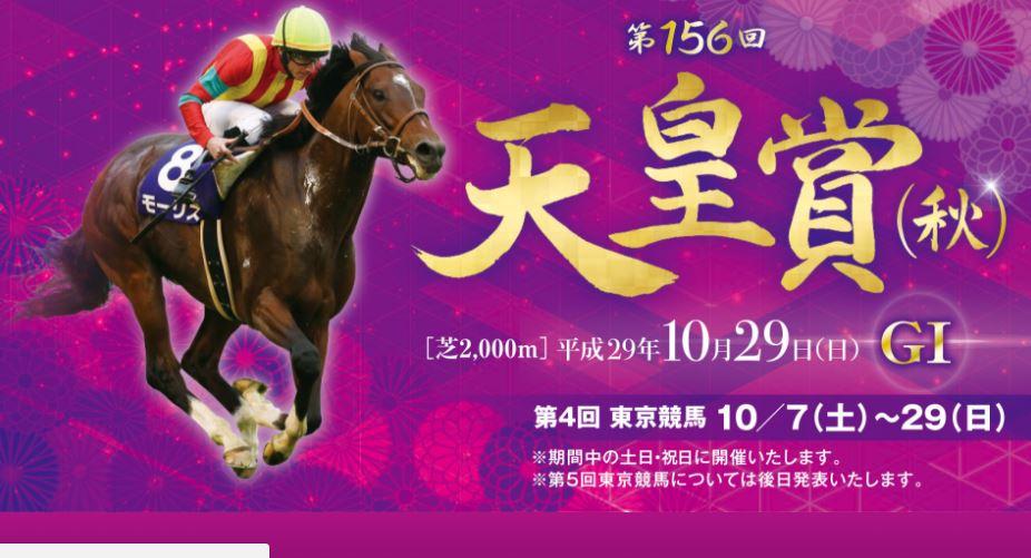 第156回 天皇賞(秋)(GI)勝ち組チェックシート