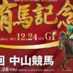 第62回 有馬記念(GI)(グランプリ)