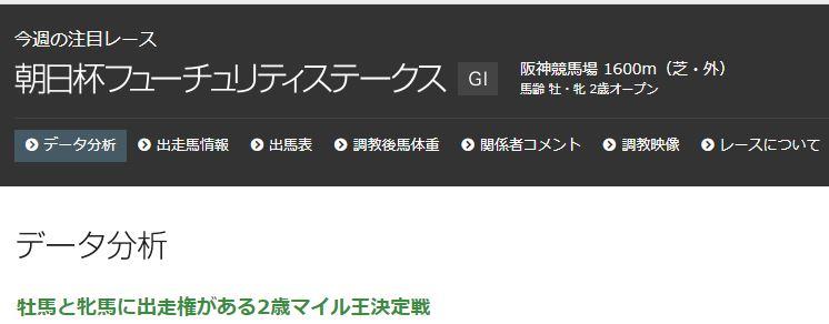 第69回 朝日杯フューチュリティステークス(GI)