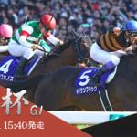 第62回 大阪杯(GI)勝ち組チェックシート
