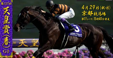第157回 天皇賞(春)(G1)